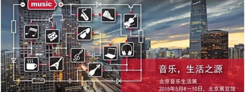 艾鸽商贸华丽亮相北京音乐生活展